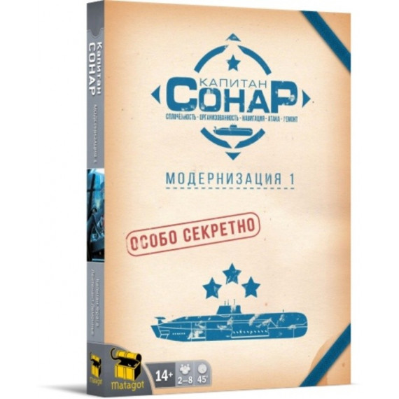 Капитан СОНАР. Модернизация 1 (доп.)