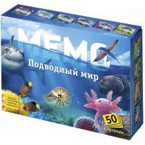 """Мемо """"Подводный мир"""""""