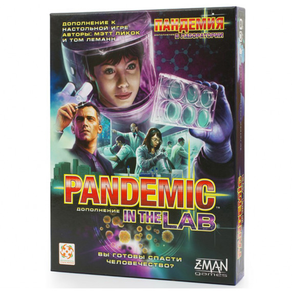Пандемия. В лаборатории (доп.)