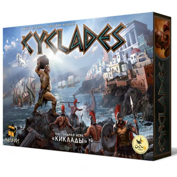 Киклады (Cyclades)