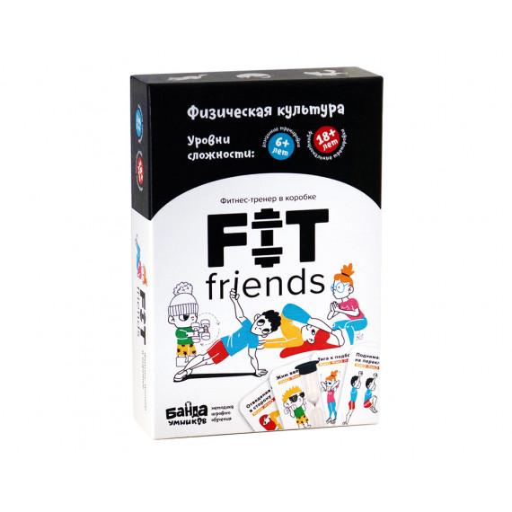 Fit friends (фитнес-тренер в коробке)