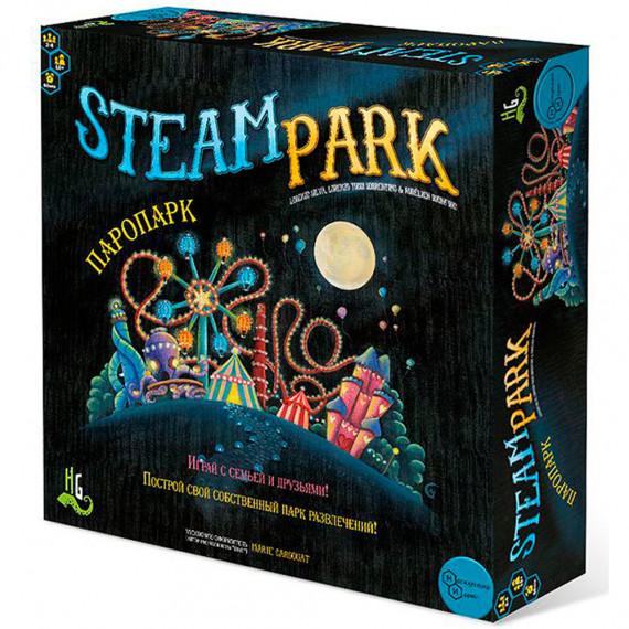 Паропарк (Steam park)