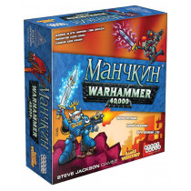 Манчкин. Warhammer 40,000