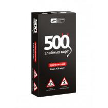 500 злобных карт. Набор Чёрный. (доп.)