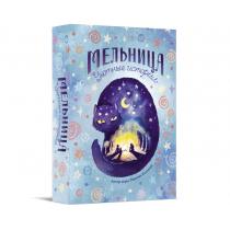МЕЛЬНИЦА. Уютные истории