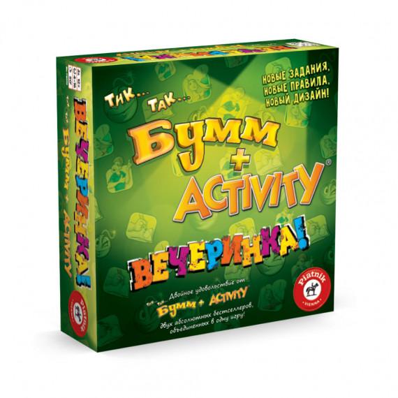 Activity + Тик-Так-Бумм. Вечеринка