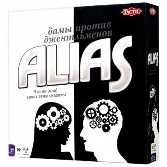 АЛИАС(ALIAS). Дамы против Джентльменов